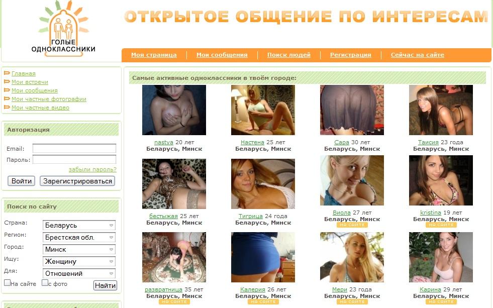 Форум сайты секс знакомств